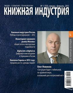 Книжная индустрия №01 2013