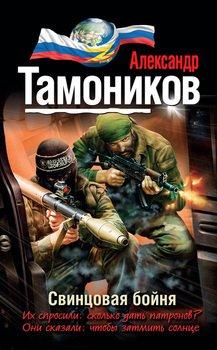 Читать книгу Свинцовая бойня