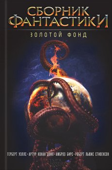 Книга жанра юмористическая фантастика