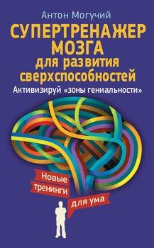 Книга Супертренажер мозга для развития сверхспособностей. Активизируй «зоны гениальности»