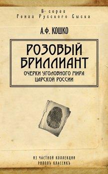 Розовый бриллиант. Очерки уголовного мира царской России