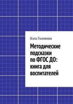 Методические подсказки поФГОСДО: книга для воспитателей