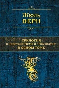 Трилогия о капитане Немо и «Наутилусе» в одном томе