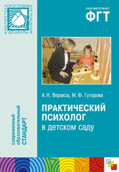 Практический психолог в детском саду. Пособие для психологов и педагогов
