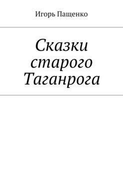 Сказки старого Таганрога