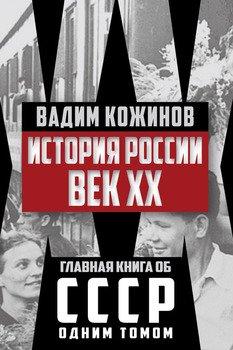 История России. Век XX