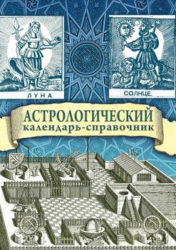 Астрологический календарь-справочник