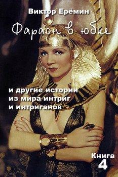 Фараон в юбке и другие истории из мира интриг и интриганов