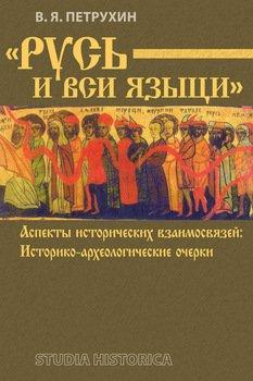 «Русь и вси языци». Аспекты исторических взаимосвязей. Историко-археологические очерки