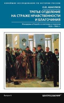 Третье отделение на страже нравственности и благочиния. Жандармы в борьбе со взятками и пороком. 1826—1866 гг.