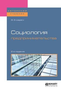 Социология предпринимательства 2-е изд., пер. и доп. Учебное пособие для академического бакалавриата