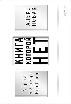 Книга, которой нет. Alpha & Omega Edition