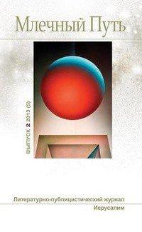Млечный Путь №2 2013