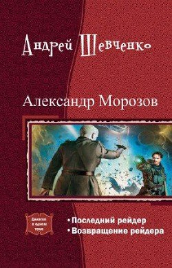 Александр Морозов. Дилогия