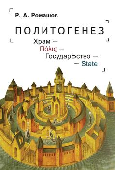 Политогенез. Храм – Πόλις – ГосударЬство – State
