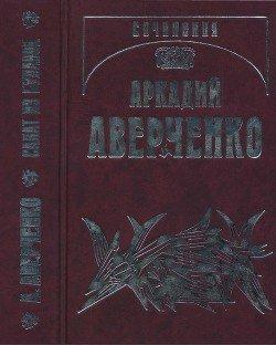 Собрание сочинений в 14 томах. Том 11. Салат из булавок