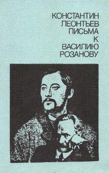 Письма к Василию Розанову