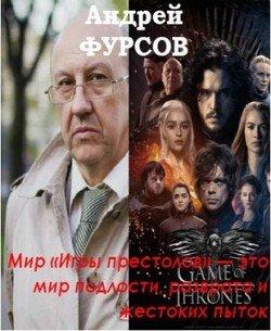 Мир «Игры престолов» — это мир подлости, разврата и жестоких пыток