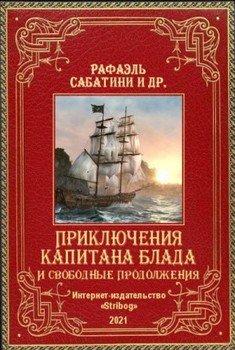Приключения капитана Блада и свободные продолжения