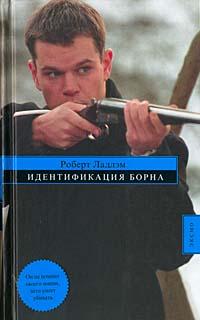 Роберт ладлэм идентификация борна (аудиокнига) » аудиокниги.