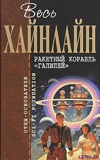 Ракетный корабль «Галилей»