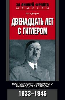 Двенадцать лет с Гитлером. Воспоминания имперского руководителя прессы. 1933-1945