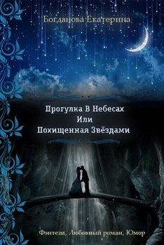 Прогулка в небесах или Похищенная звездами