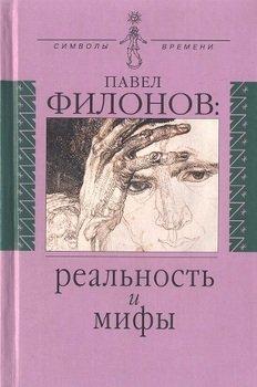 Павел Филонов: реальность и мифы