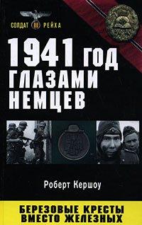 1941 год глазами немцев. Березовые кресты вместо Железных