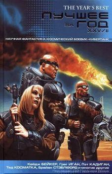 Лучшее за год XXV/II: Научная фантастика. Космический боевик. Киберпанк