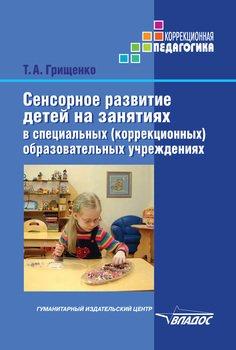 Сенсорное развитие детей на занятиях в специальных образовательных учреждениях