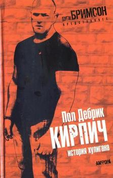Кирпич. История хулигана