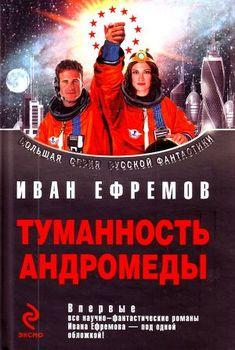 Сборник Туманность Андромеды
