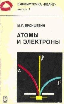 Атомы и электроны
