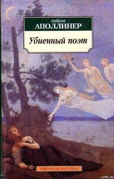 Убиенный поэт