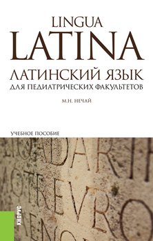 Латинский язык для педиатрических факультетов