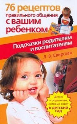 Книга Воспитание в общении