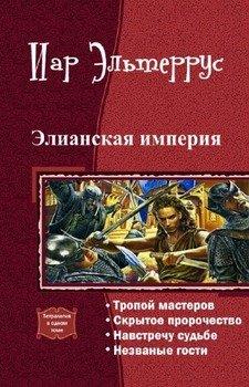 Элианская империя. Тетралогия