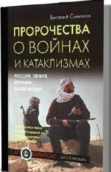 Пророчества о войнах и катаклизмах. Россия, Ливия, Япония… далее везде?
