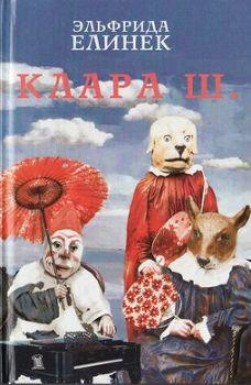 Клара Ш.: Музыкальная трагедия