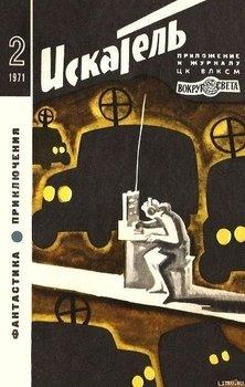 Искатель. 1971. Выпуск №2