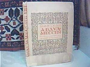 Абдул-Мессия