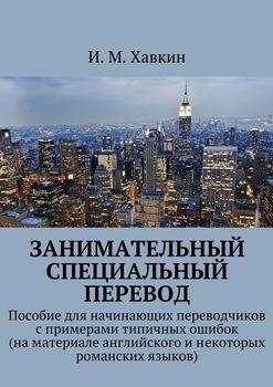 Книга Дискурсивно-коммуникативная модель перевода