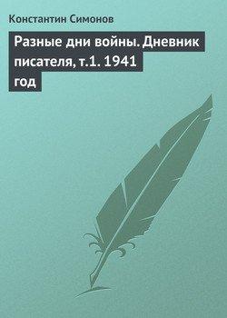 Разные дни войны. Дневник писателя, т.1. 1941 год