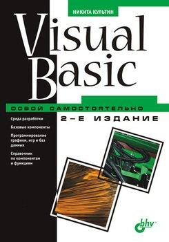 Visual Basic. Освой самостоятельно