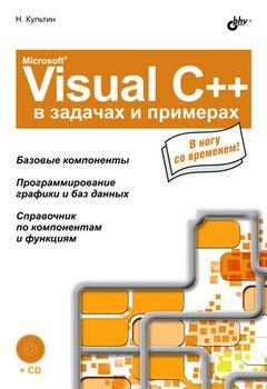 Microsoft Visual C++ в задачах и примерах