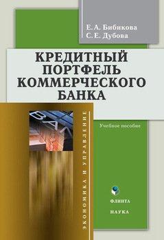 Кредитный портфель коммерческого банка: учебное пособие