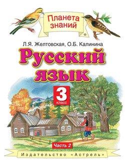 Русский язык. 3 класс. Часть 2