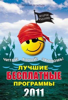 Лучшие бесплатные программы 2011