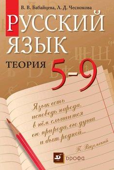 Русский язык. Теория. 5–9 классы